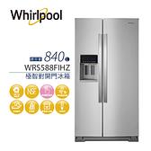 【獨家 贈清淨機+基本安裝+舊機回收】Whirlpool 惠而浦 WRS588FIHZ 對開門冰箱 840L