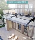 鋁合金雨棚戶外庭院家用雨搭陽臺窗戶遮陽蓬屋檐擋雨板無聲防雨篷 wk12407