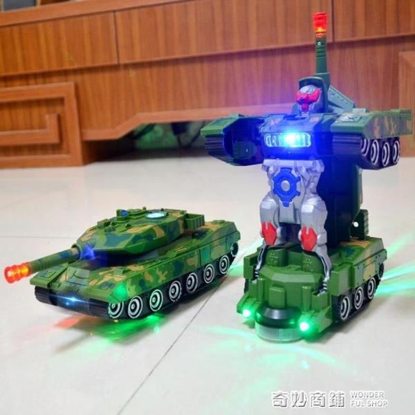 兒童機器人變形坦克裝甲車小汽車萬向燈光音樂男孩電動金剛玩具車 奇妙商鋪