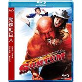 Blu-ray 勁辣紅巨人BD