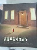 【書寶二手書T1/兒童文學_D2O】愛德華的神奇旅行_凱特‧狄卡密歐