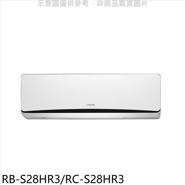 奇美【RB-S28HR3/RC-S28HR3】變頻冷暖分離式冷氣4坪(含標準安裝)