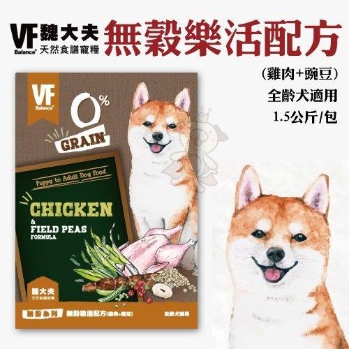 『寵喵樂旗艦店』魏大夫VF《無穀樂活配方(雞肉+豌豆)》犬糧/狗飼料1.5kg