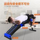 仰臥起坐健身器材家用男士練腹肌仰臥板收腹多功能運動輔助器   IGO