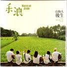 山狗大後生樂團 禾浪 CD New San-Geu-Tai Waves of grain 你个笑容个時節禾浪分捱 (音樂影片購)