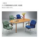 3×7尺橢圓會議桌(山毛櫸/木紋腳) 265-5 W210×D90×H75