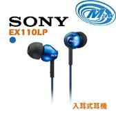 《麥士音響》 SONY索尼 入耳式耳機 EX110LP 6色