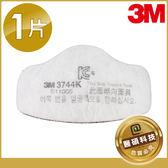 【醫碩科技】3M-3744 P2級 活性碳濾棉 過濾電銲煙燻粉塵 需配3744固定盒 3200專用