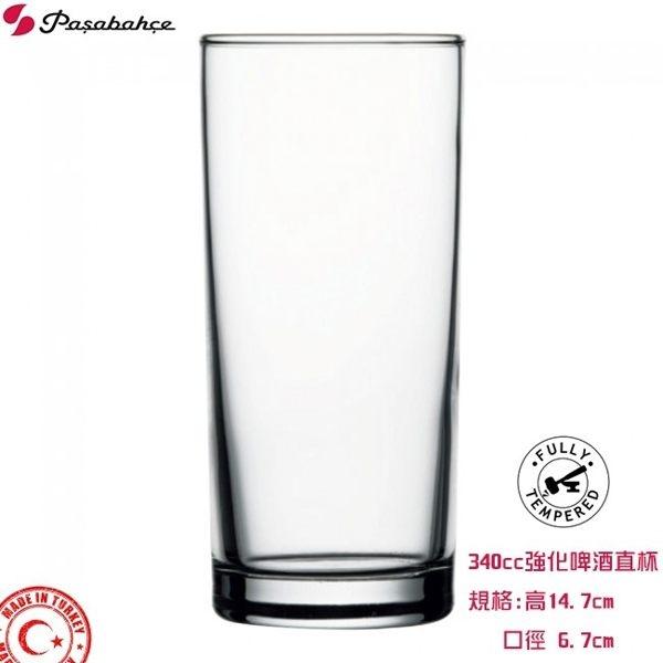 Pasabahce強化啤酒直杯 340cc 飲料杯 水杯 強化玻璃杯340ml