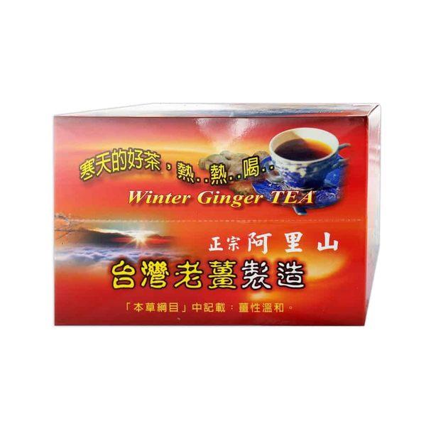 阿里山 黑糖薑母茶10包/盒◆德瑞健康家◆