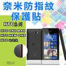 E68精品館 HTC 手機膜 NEW ONE M7/M8 保護貼 螢幕保護貼 奈米 保貼One Max T6 防指紋 防刮 保護膜