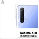 Realme X50 纖維鏡頭貼 手機鏡頭 保護貼 保護膜 玻璃貼 防刮 防爆 手機後鏡頭 保貼 鏡頭保護貼