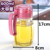 玻璃油壺廚房防漏油罐油瓶醋壺調料瓶創意醬醋瓶料酒瓶 普斯達旗艦店