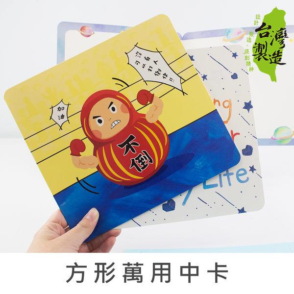 珠友 GB-25018 方形萬用中卡/祝福真摯賀卡/中大型萬用可愛卡片/創意品味大卡片(01-03)