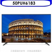 飛利浦【50PUH6183】50吋4K聯網電視 優質家電