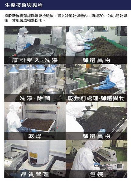 草本之家-日本沖繩褐藻糖膠100粒全素食品