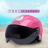 DFG托車電動電瓶女士四季可愛夏季防曬通用安全帽  Dhh6882【男人與流行】