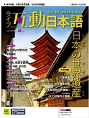 Live互動日本語(電腦影音互動程式下載版) 6月號/2021 第54期