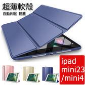 全包軟殼 蘋果 ipad mini1/2/3 平板皮套 平板殼 iPad mini4 mini3 自動休眠 輕薄 支架 保護套 保護殼 三折