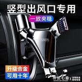 車載手機架豎向出風口支架豎條空調口i6汽車榮威rx5現代ix35專用 怦然新品