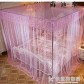 蚊帳1.5米1.8m床雙人家用1.2落地支架加密加厚三開門宮廷 igo快意購物網