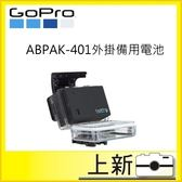 GOPRO ABPAK-401 (2) 外掛備用電池組★適用於HERO3、HERO3+、HERO4《台南/上新/原廠公司貨》
