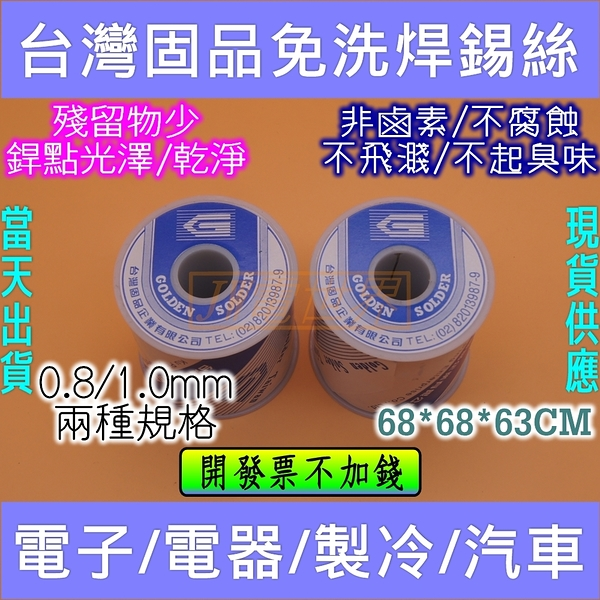 台灣固品錫絲 錫條 銲錫 1.0mm 60% 0.5kg 有鉛錫線[電世界1310-05106]