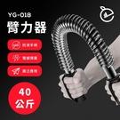 【南紡購物中心】【NORDITION】40公斤臂力器 ◆ 彈簧棒 握力棒重量訓練 運動健身