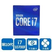 INTEL Core i7-10700F 盒裝中央處理器(LGA1200含風扇無顯卡)