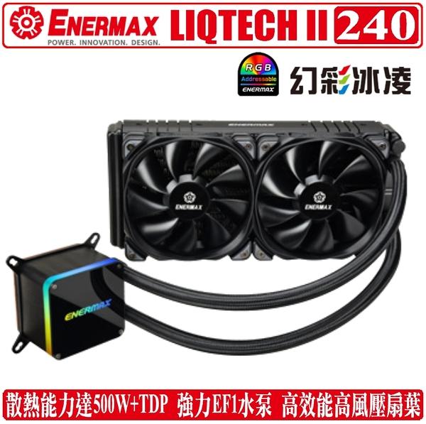 [地瓜球@] 安耐美 Enermax LIQTECH II 240 幻彩冰凌  一體式 水冷 CPU 散熱器