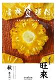 雲林食通信 秋季號/2018 第3期:旺來