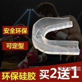 (百貨週年慶)芽套運動護齒芽套籃球散打拳擊跆拳道成人兒童透明硅膠防磨芽