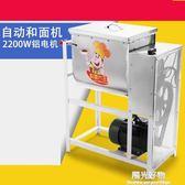 攪拌器和面機多功能不銹鋼電動攪拌機商用5公斤15公斤25公斤揉面面粉機 220vigo陽光好物
