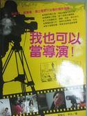 【書寶二手書T1/影視_JLF】我也可以當導演_蔡敬文、辛比