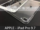 【平板清水防護套】for蘋果APPLE iPAD Pro 9.7吋 平板電腦專用 皮套背蓋套保護殼果凍套矽膠套平板套