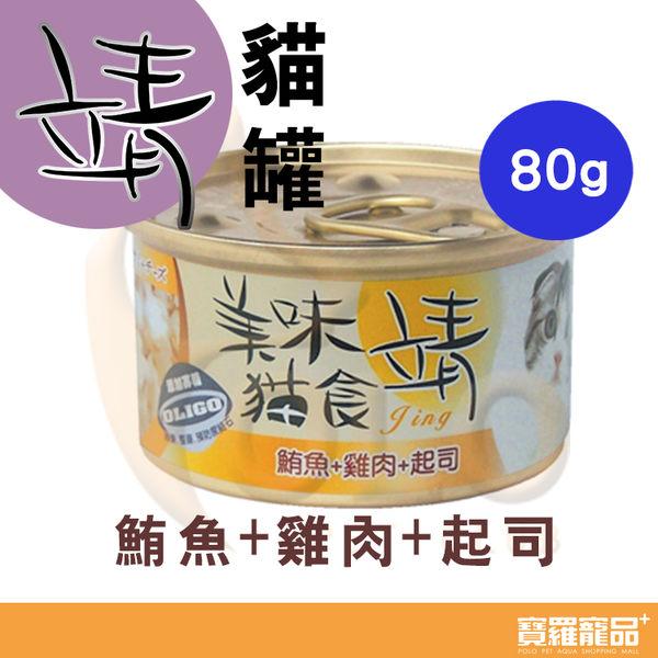 靖貓罐 鮪魚+雞肉+起司80g【寶羅寵品】