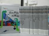【書寶二手書T7/少年童書_RDC】當代科技的興起_我們的身體_人類的進化等_共24本合售