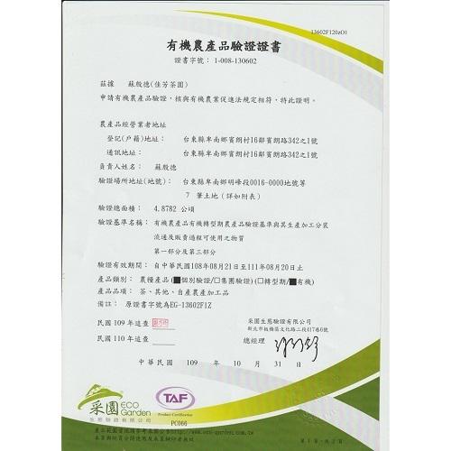 佳芳茶園 有機紅烏龍茶(又名紅水鳥龍) 150g/盒