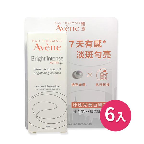 Avene 雅漾 珍珠光美白精華 5mlx6入 (效期2021.10)