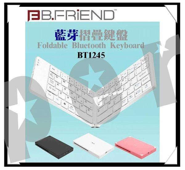 新竹【超人3C】B.FRIEND BT1245 最新藍芽摺疊鍵盤 全中文輸入 剪刀腳設計 支援各廠牌手機平板