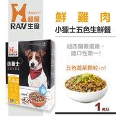 【HyperrRAW超躍】小獵士五色生鮮餐 鮮雞肉口味 1公斤