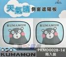 車之嚴選 cars_go 汽車用品【PKMD002B-14】日本熊本熊KUMAMON 天氣晴 側窗遮陽板 隔熱小圓弧 2入