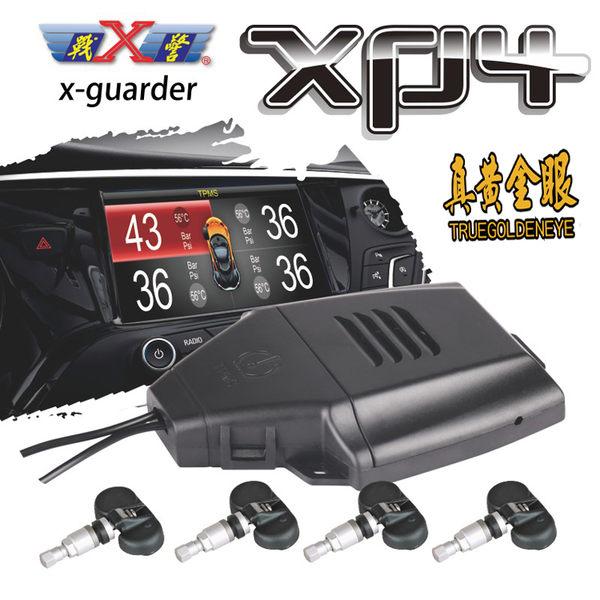 【真黃金眼】X戰警 X-Guarder XP4 智慧語音提示 DVD車載影音專配 胎壓偵測器 胎壓 防爆胎