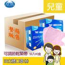 AOK 飛速一般醫用3D立體口罩(兒童-M) 50入x6盒/箱 拋棄式口罩/兒童口罩 (含贈品)