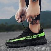 椰子鞋 夏季椰子350V2運動跑步男士休閒鞋韓版潮流透氣網面鞋子男士潮鞋 唯伊時尚