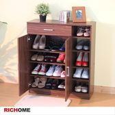 【RICHOME】艾瑞克雙門一抽鞋櫃