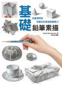 (二手書)基礎鉛筆素描:從基礎開始培養你的素描繪畫實力