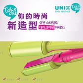韓國 UNIX 迷你兩用直髮捲髮器 蘋果綠 一入 UCI-B2504TW 直捲兩用 電棒捲 直髮夾【小紅帽美妝】