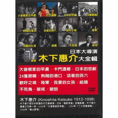 日本大導演-木下惠介DVD