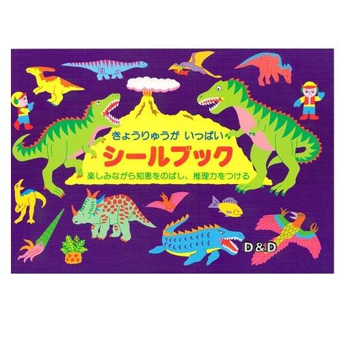 《 日本LIEBAM 》遊戲貼紙書 - 恐龍集(新) / JOYBUS玩具百貨
